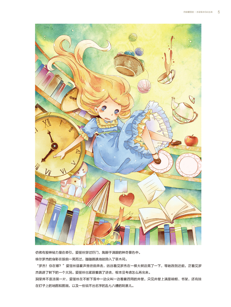 最手绘--约绘爱丽丝--水彩绘本sai出来/青社著