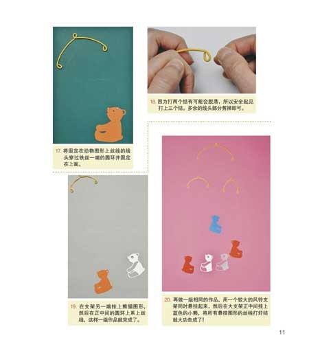 剪纸风铃(动物剪纸风铃 创意剪纸风铃)(套装全两册)
