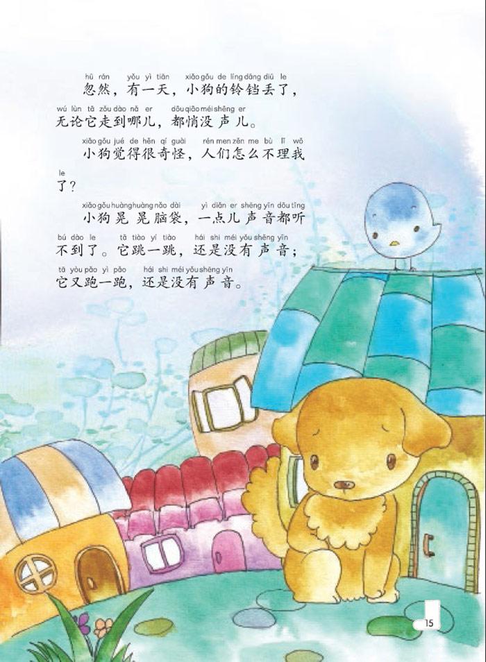 配以精美的中国水彩画并标注拼音,按照幼儿园小班孩子的接受和理解