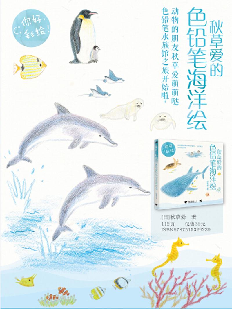 《你好,彩绘!秋草爱的色铅笔海洋绘》是人气轻绘画教程系列书你好,彩绘!所收录的最新一本图书。秋草爱在书中为大家展现了日本八大地区九十五家水族馆的大小生灵。虽然书名为海洋绘,全书实际上分为海洋生物和淡水生物两个部分。   本书干货颇多,以至于只用了一个对页介绍色铅笔的基础知识,与其他图书不同的是,秋草爱并没有老生常谈地介绍笔法笔触,而是以不同用途为单元介绍了不同的颜色组合带来的效果(例如颜色鲜艳的水生生物以及灰色和咖啡色的水生生物所需颜色的归纳)。   案例方面,全书收录了20洋生物以及5