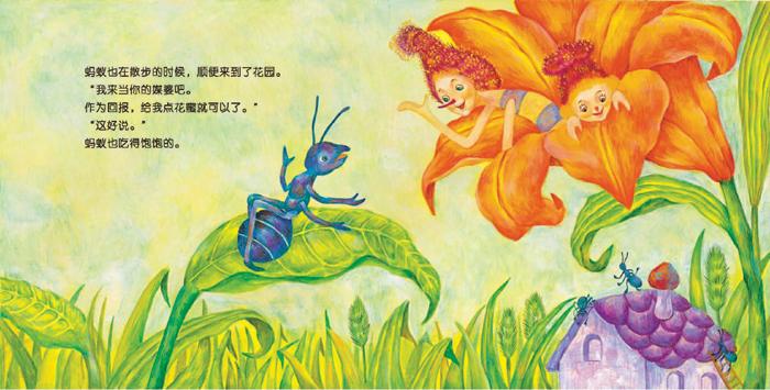 小海绵科学启蒙绘本 植物王国的结婚仪式(第一辑 平装)图片