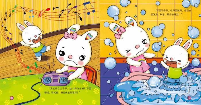 觉 彩虹兔幼儿好习惯培养绘本