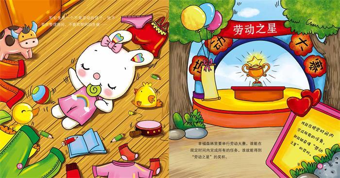 好忙好忙的彩虹兔-彩虹兔幼儿好习惯培养绘本