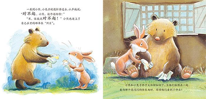 暖房子经典绘本系列·第二辑·友爱篇:对不起