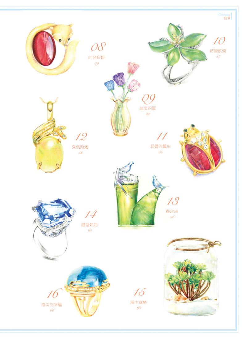 饰品铅笔插画手绘