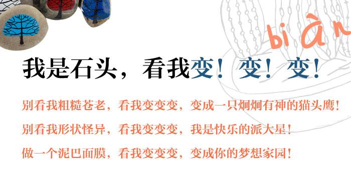 石头彩绘好有趣(全彩)(附赠石头画图样小册子)