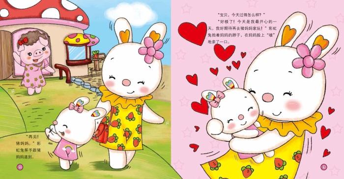 妈妈去上班了-彩虹兔幼儿情商培养绘本