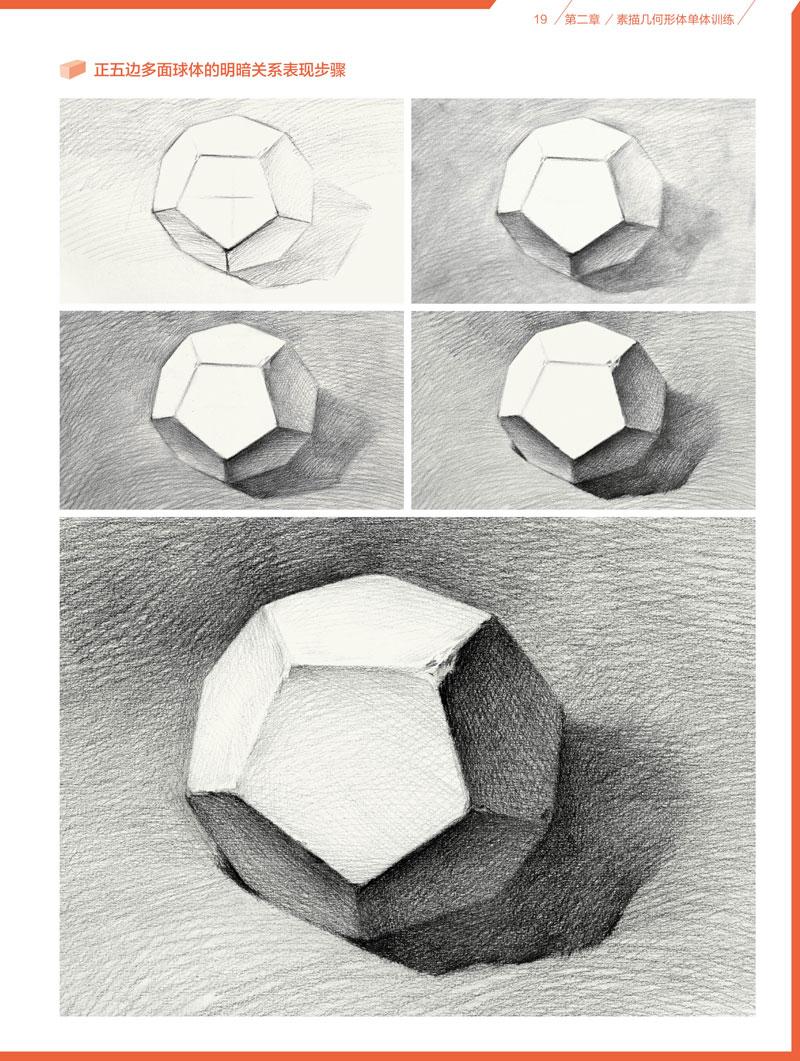 极限基础-素描几何形体从入门到精通 张振宇 9787515332963 中国青年