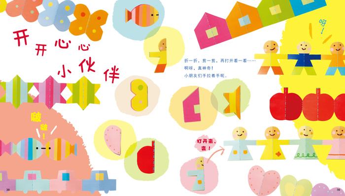 动动小手可爱折纸,剪纸游戏书(共2册)