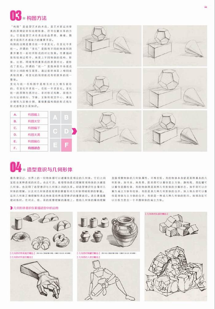 单体组合结构 步骤详解 石膏几何体基础美术书 重庆出版社 名师联盟