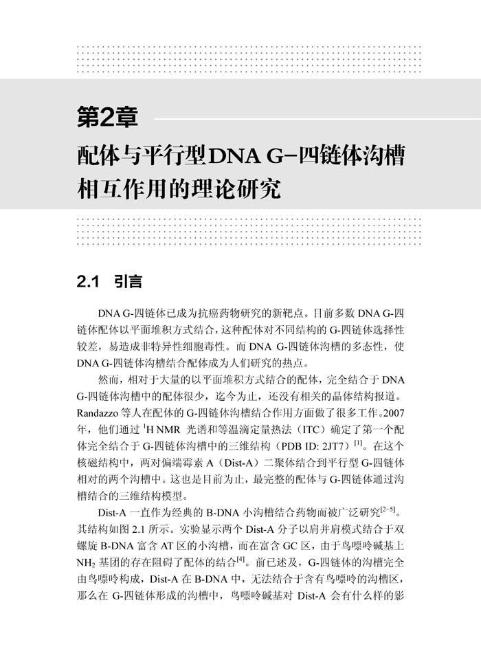 《有机配体靶向端粒dna g-四链体的分子模拟》(李锦莲