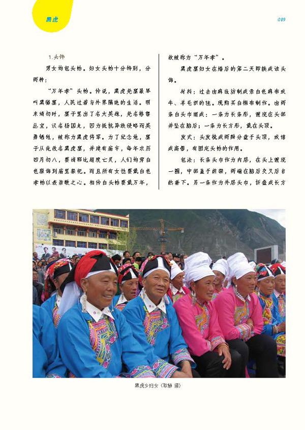 羌族服饰文化图志