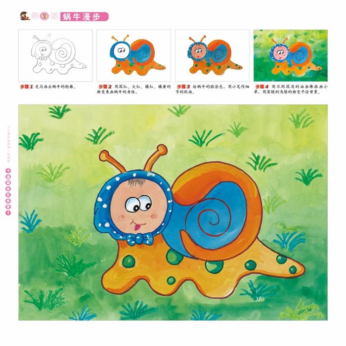 編輯推薦 本書充分考慮到兒童繪畫的特點,選取的圖畫可愛,簡單,有趣