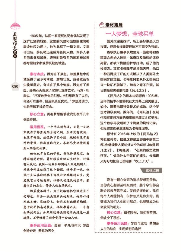 2012年中考作文素材:2011感动中国十大人物事迹及颁奖