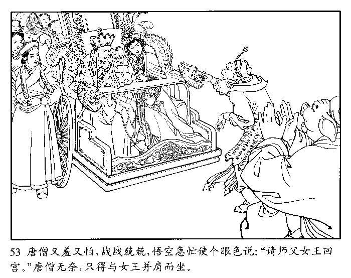 《西游记—女儿国》(钱笑呆.)【简介_书评_在线阅读