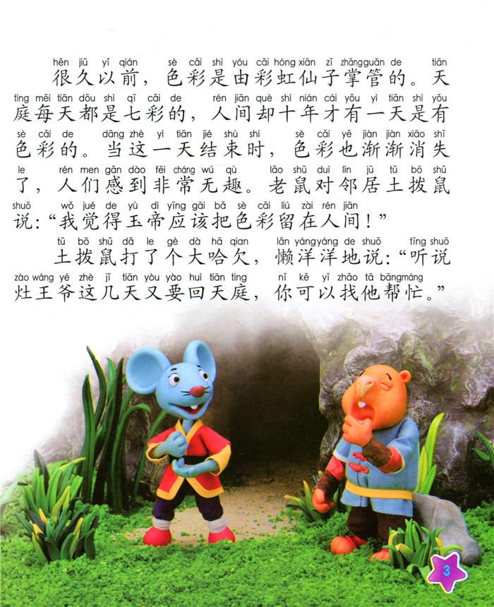十二生肖彩泥故事--彩绘版(全4册)汇集中华文化 打造生肖传说 体会
