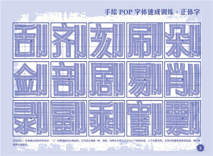 .正体字 带有笔画书写顺序 可直接描绘用的POP字体专项训练书