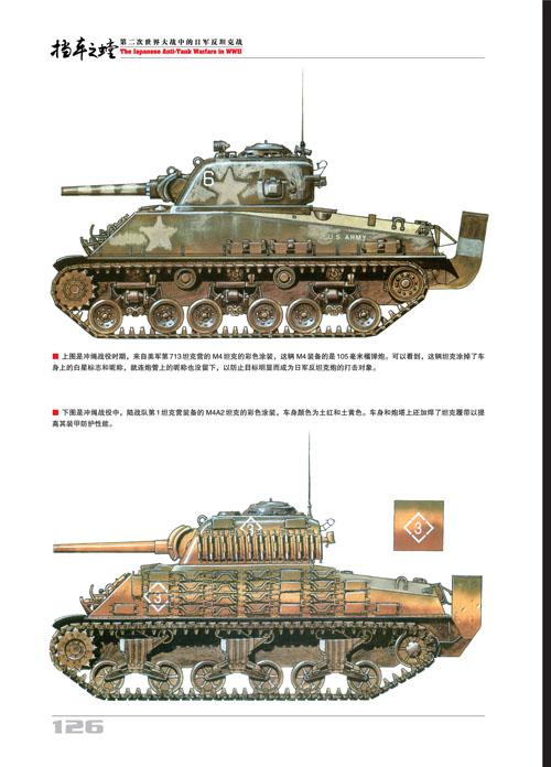 《挡车之螳:第二次世界大战中的日军反坦克战