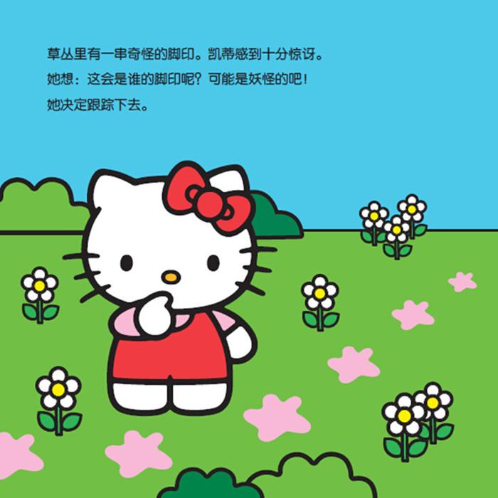 凯蒂猫暖心故事(4册)