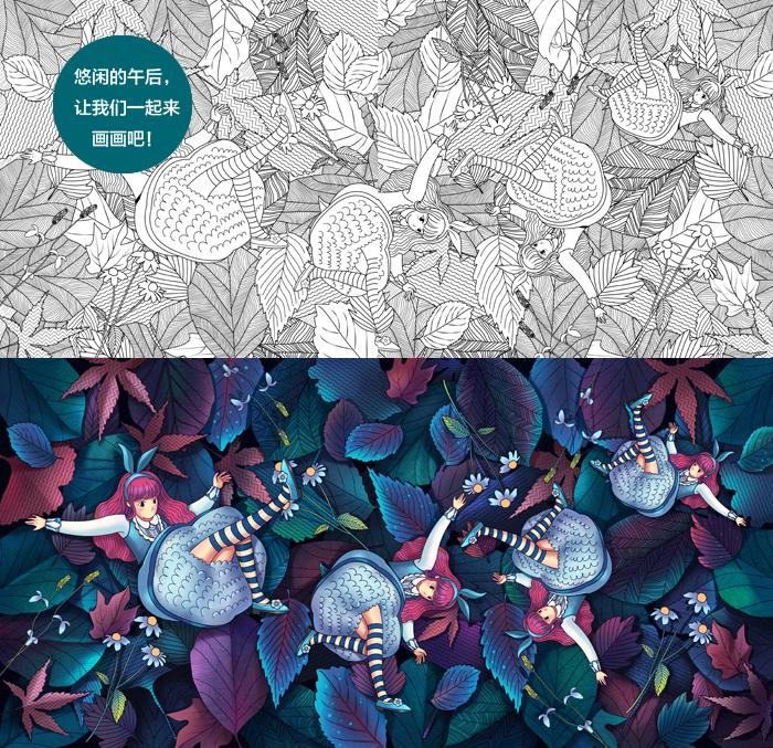 新书现货《爱丽丝漫游仙境》150周年纪念版手绘涂色书 新华书店正版