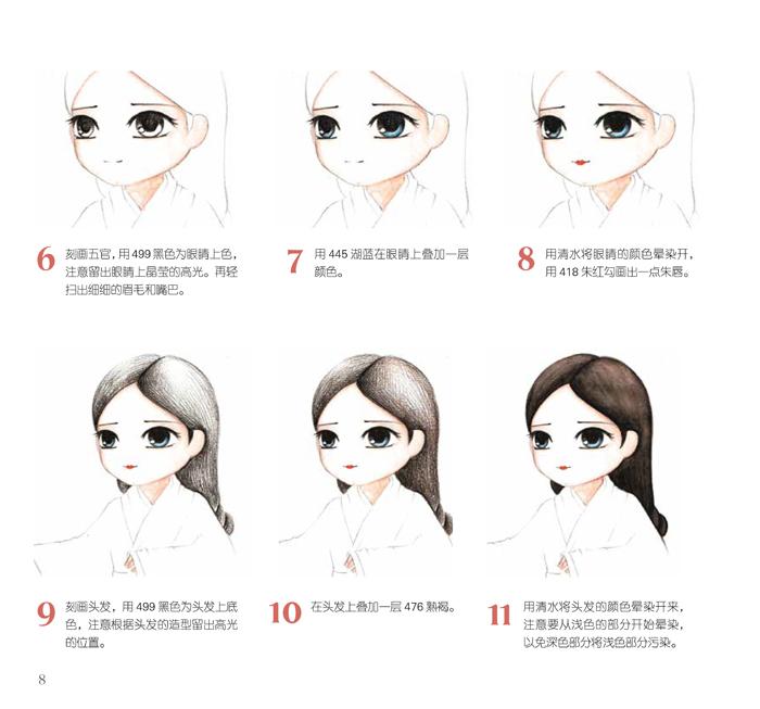 绘画 其他绘画 最美中国娃娃:色铅笔绘q版古风人物 978712222357.