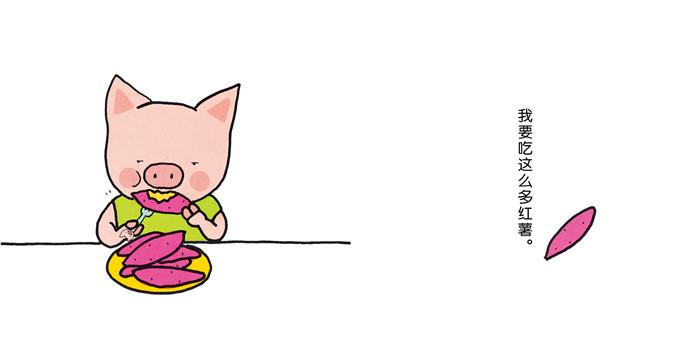 可爱小猪吃饭 gif动画