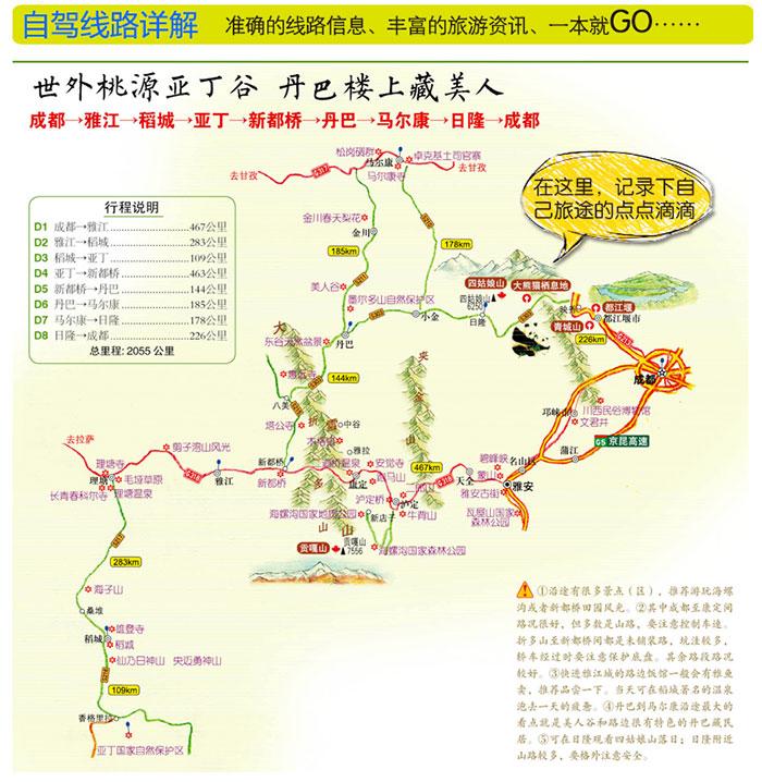 旅游/地图 旅游地图/自驾游 2016中国自驾游地图集