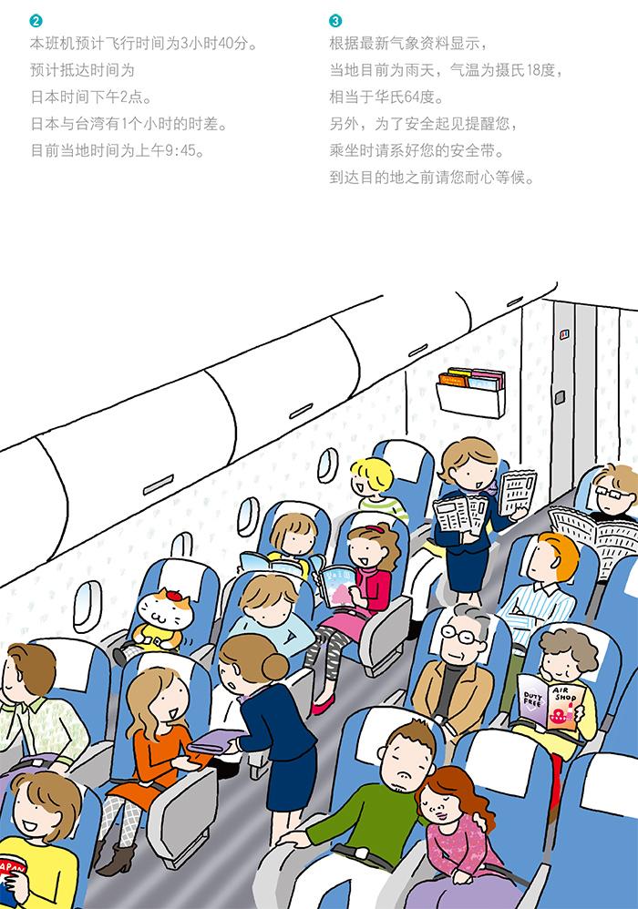 在日本听广播学日语百道网