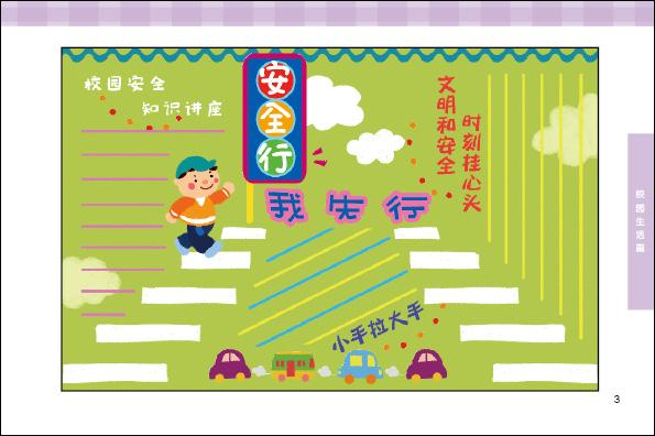 小学生黑板报手抄报设计大全-校园生活篇