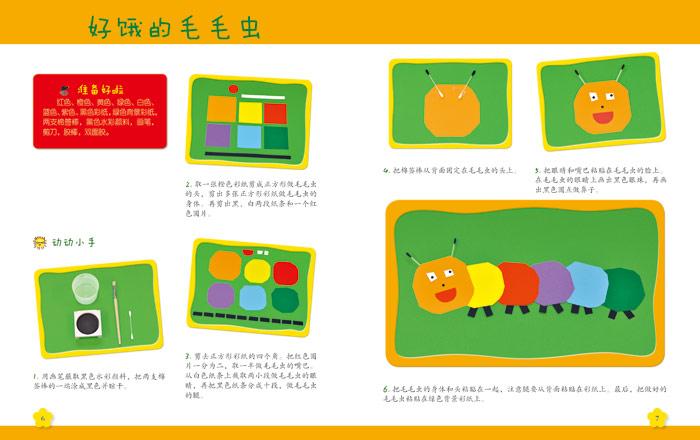 手指画,创意拼贴,蜡笔画,折纸这些美术手工活动的操作比较简单,孩子却