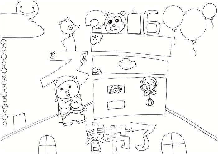 庆祝元旦儿童简笔边框画