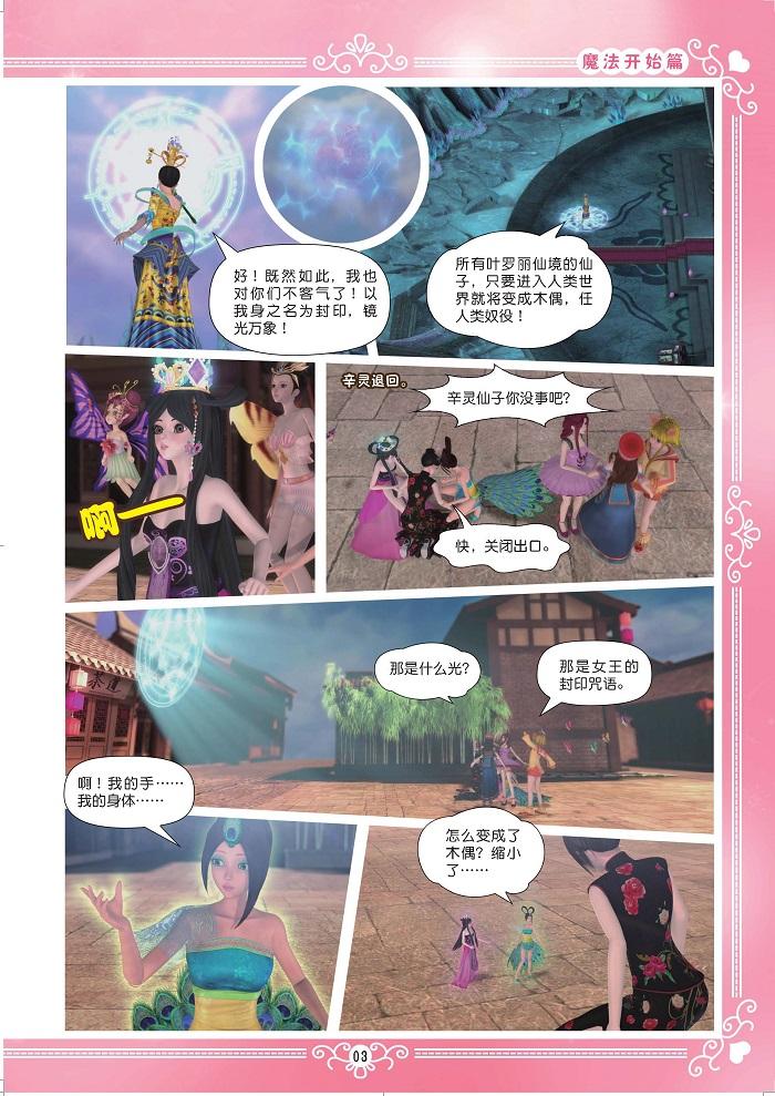 精灵梦叶罗丽第1季黒香菱的眼泪图片