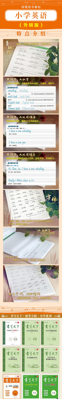米骏书法字帖 小学英语四年级上册(外研)/书写天下室图片