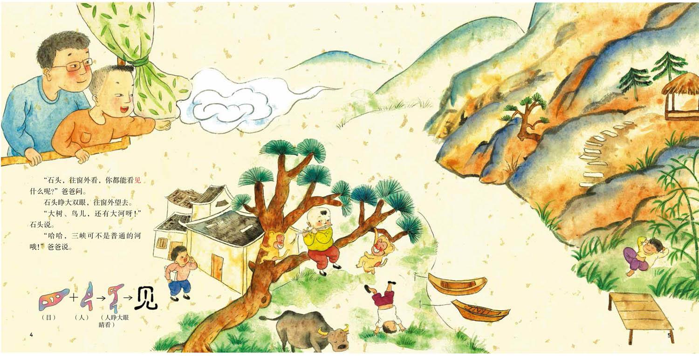 让家长和孩子阅读时,在故事和历史文化中爱上汉字,爱上中国文化.图片
