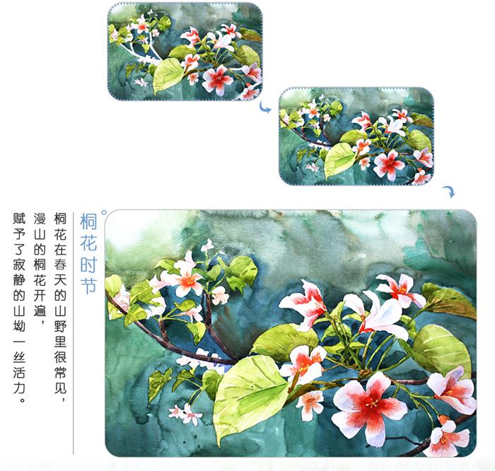 《浪漫水彩课——唯美森林手绘技法》爱林文化