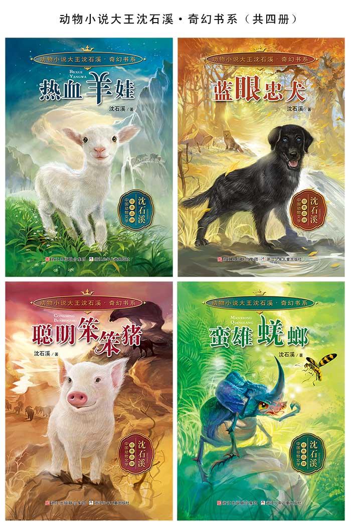 《动物小说大王沈石溪