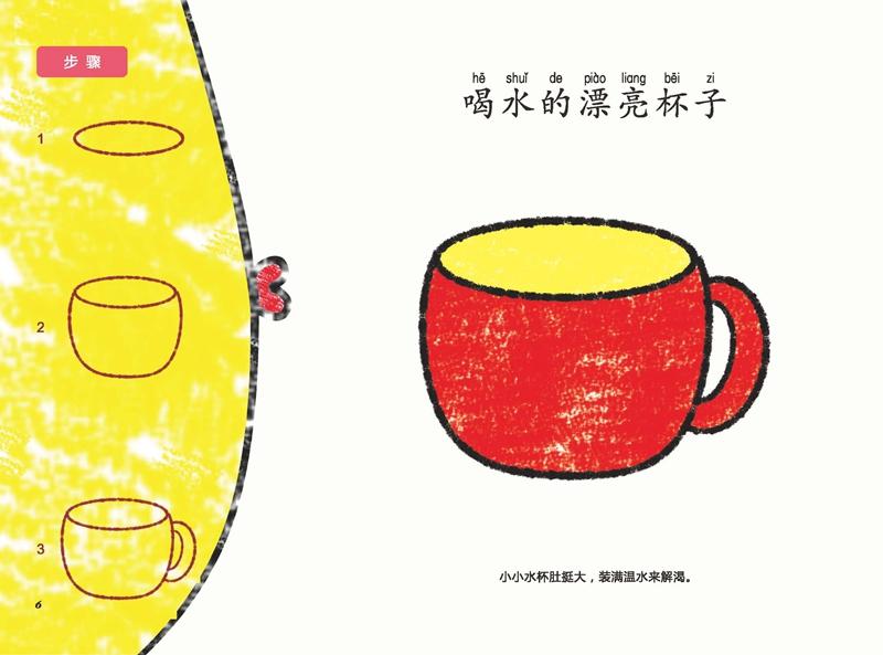 我爱简笔画(2~3岁)  酸甜的冰糖葫芦/2  大萝卜/4  喝水的漂亮被子/6