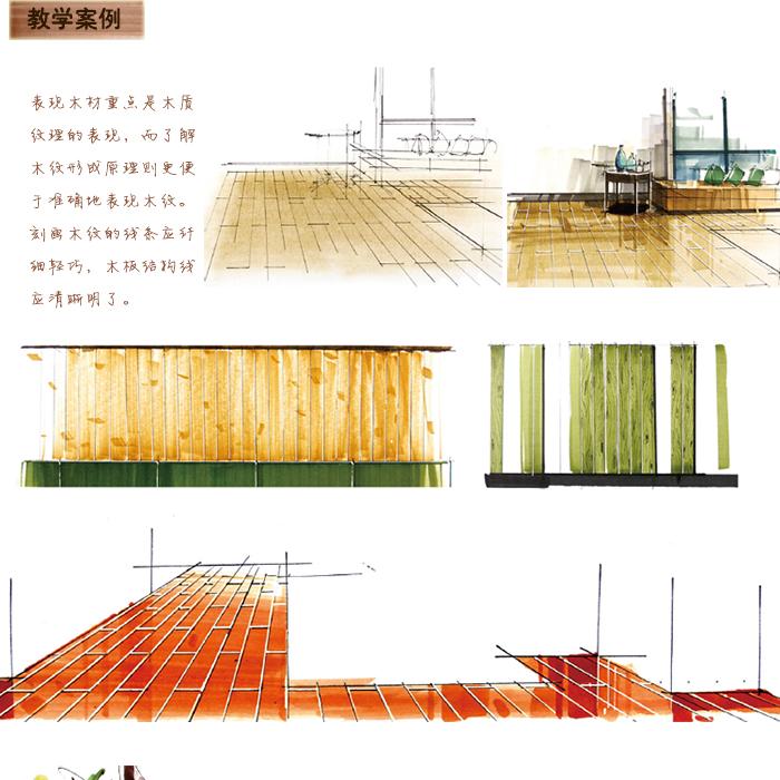 马克笔手绘表现技法入门:室内表现