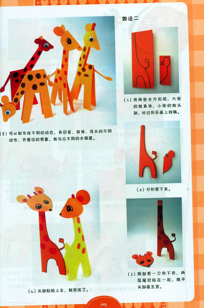简单好玩的剪纸手工入门书--剪纸游戏——可爱的小动物