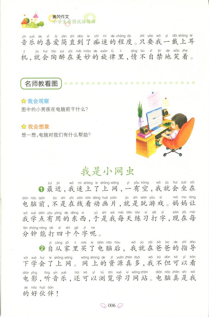 黄冈作文网【相关词_文书作小学】诗歌的a文书小学生图片