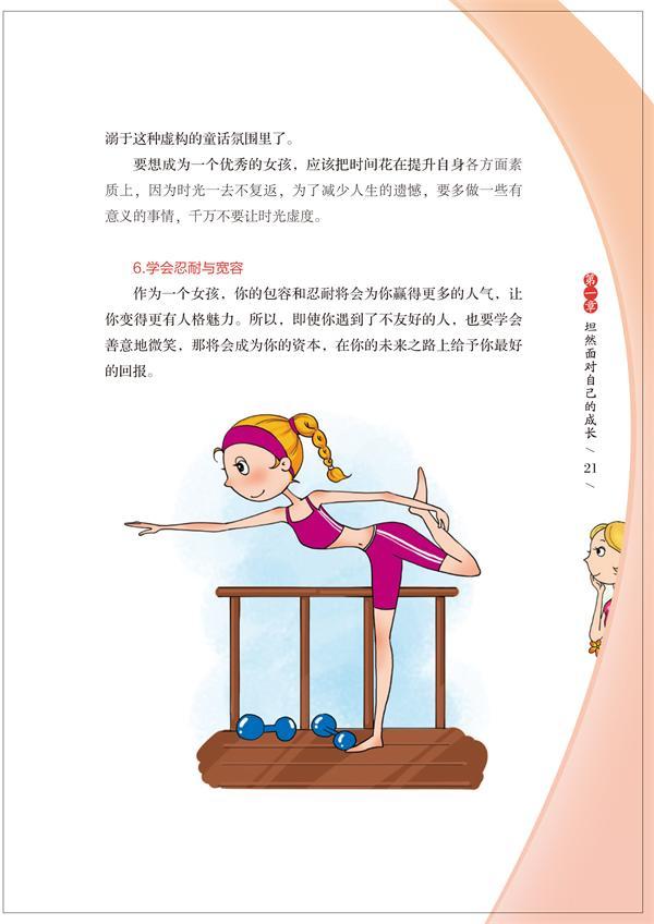 成长的秘密:青春期女孩心理知识手册