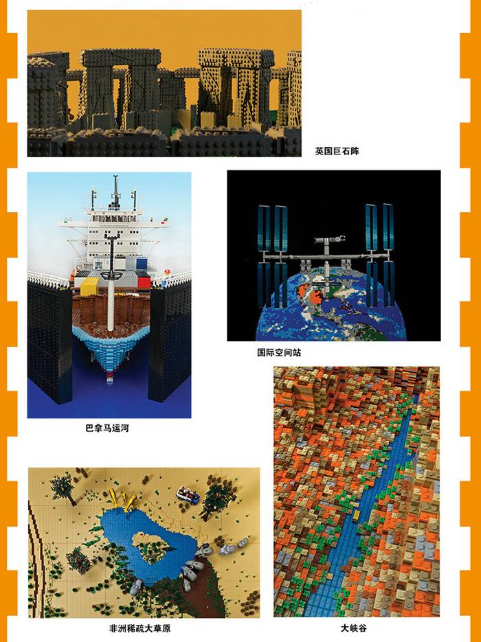 乐高创意指南:世界奇迹图片