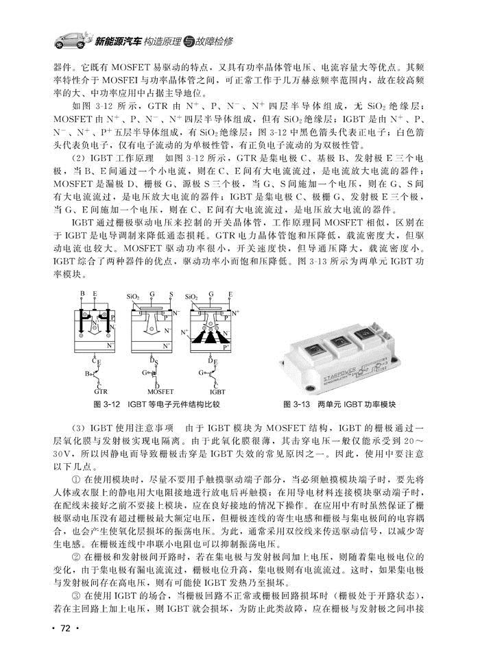 智能增程器控制器接线图