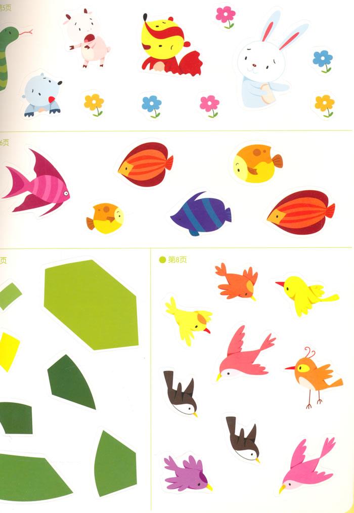 小书童游戏贴纸: 我爱动物园