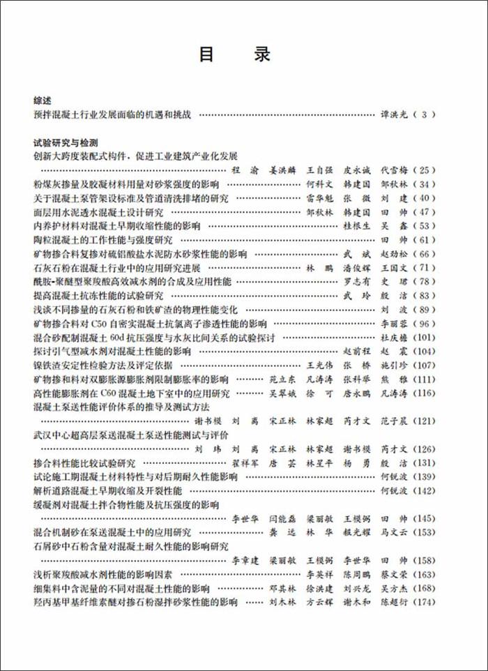 李耀鸿字怎么写好看图解