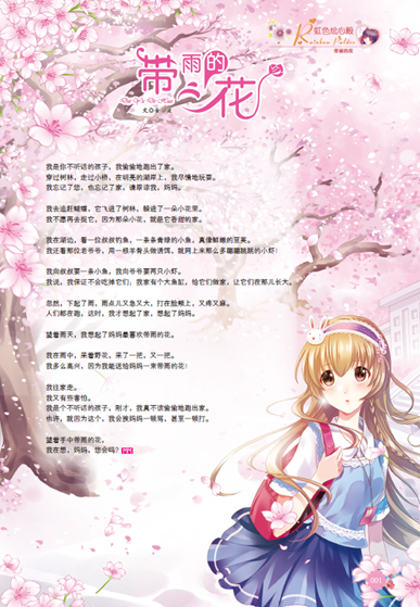 意林小小姐首创果味杂志书11--樱花紫苏号(升级版)随书附赠:四张唯美