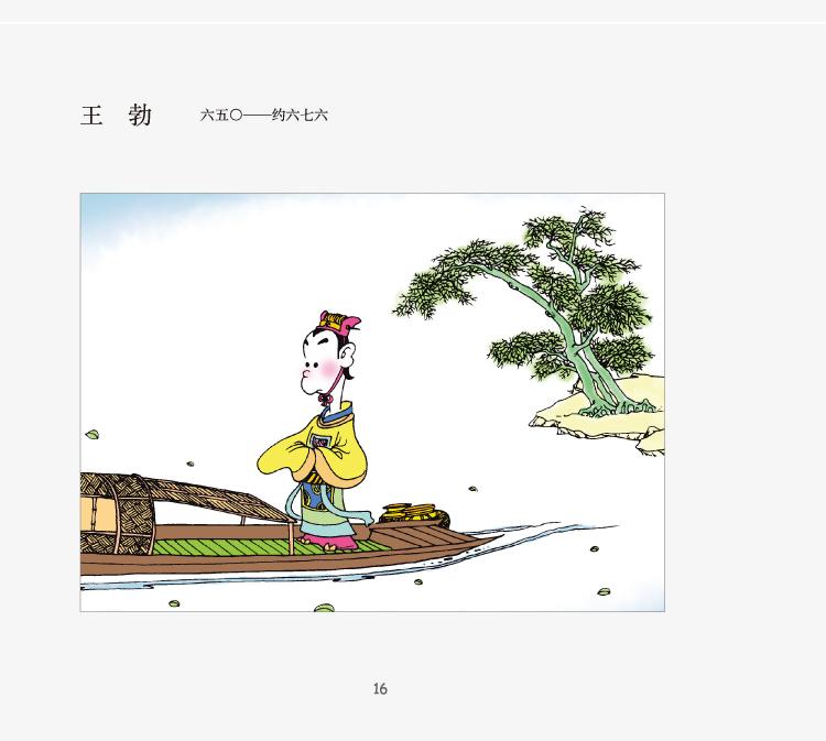蔡志忠国学启蒙系列(套装共6册)