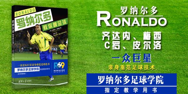 海报齐达内,梅西,c罗,皮尔洛一众巨星亲身垂范足球技术罗纳尔多足球