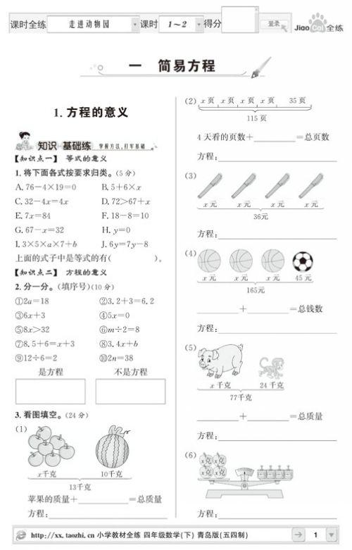 小学教材全练-四年级数学下(青岛版)(五四制)2016春