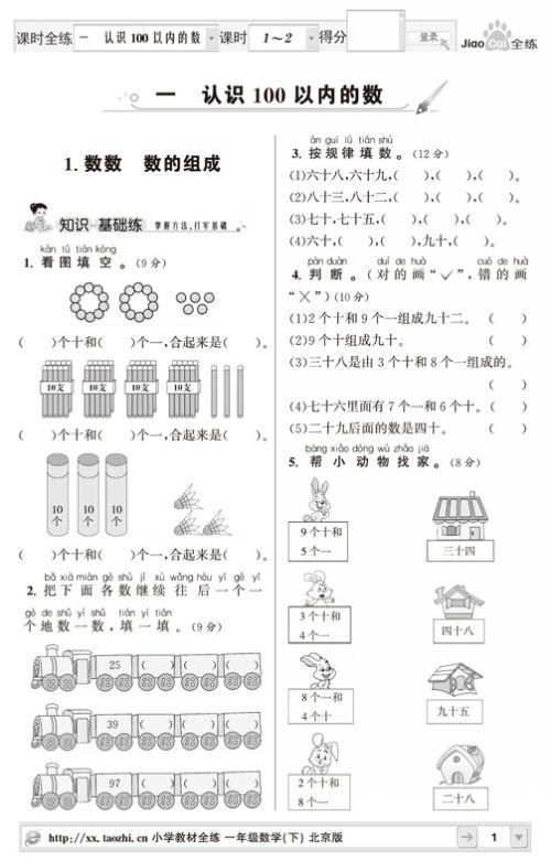 【小学一年级数学课改计划】